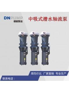 快速排水防汛排水泵