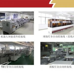 广晟德国际-为全球客户提供中国人的智能装备及解决方案