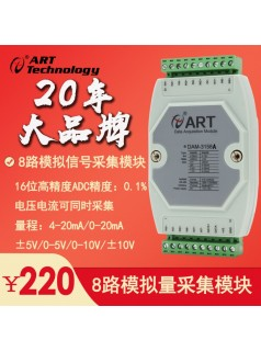 4-20mA采集模块支持PLC以及组态0-10V采集模块8路模拟信号DAM3158