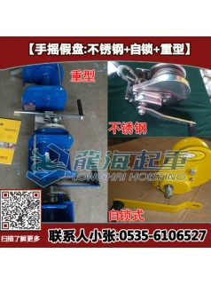 重型手摇绞盘LPNW-3000 事故救援用手摇绞盘