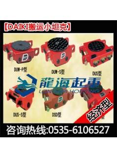 DAIKI搬运小坦克DSD-3 移动阻力小搬运小坦克