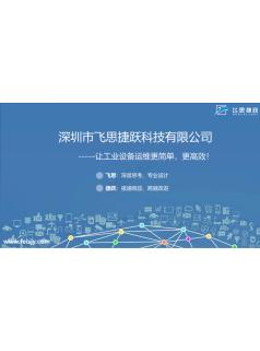 飞思捷跃智能云平台 传感器 数显压力传感器 可定制