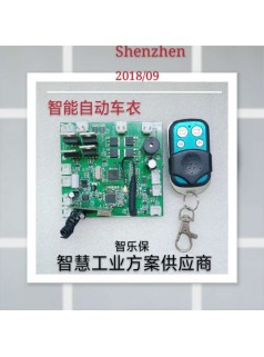 智能自动车衣控制板 遥控/手机APP车衣控制器 可定制