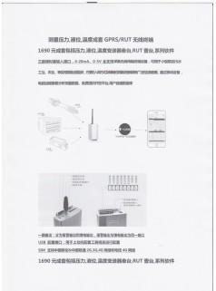 测量压力,液位,温度成套GPRS/RTU无线终端