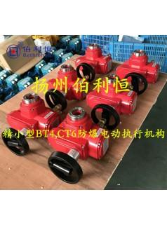 精小型防爆电动执行器BYS-EX10P