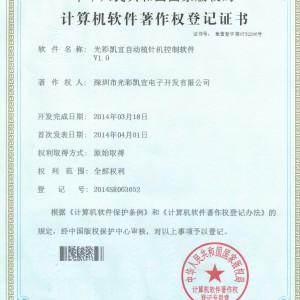 深圳市光彩凯宜电子开发有限公司 知识产权证书展示_自动化装备_老化测试装备_精密治具_电子电路开发设计