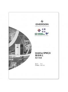 艾默生CT驱动器SPMC整流单元驱动器用户手册