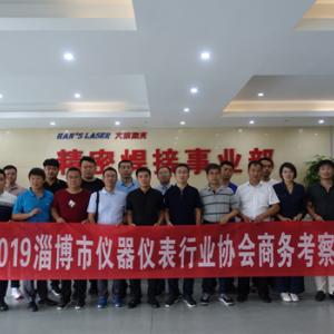 淄博市仪器仪表行业协会商务考察团参观大族激光产品