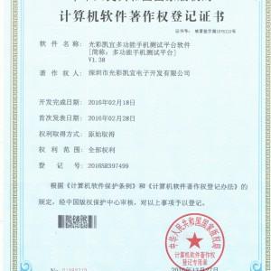 光彩凯宜多功能手机测试平台软件V1.38