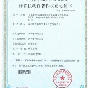 光彩凯宜高温P0E供电老化柜测试平台软件V1.0