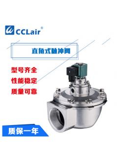上海袋式型直角式脉冲阀 DCF-Z-20J,SMB-Z-20D,DFM-Z-20,DWJ-I-20,TMF-Z-20,QSD-Z-20