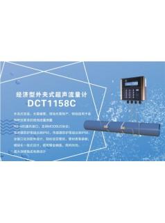 DCT1158C经济型外夹式超声波流量计