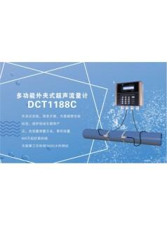 DCT1188C多功能型外夹式超声波流量计
