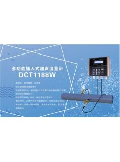 DCT1188W多功能型插入式超声波流量计