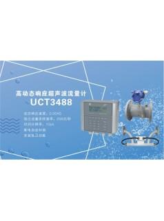 UCT3488高动态响应超声波流量计