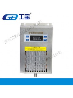 GB-9030T工宝高压开关柜除湿装置