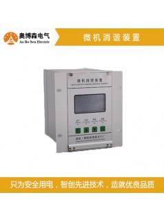 奥博森zl-rxq-10电力二次消谐器