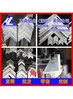 6061角铝,5052异型抗氧化角铝6.3mm/2011耐磨损角铝