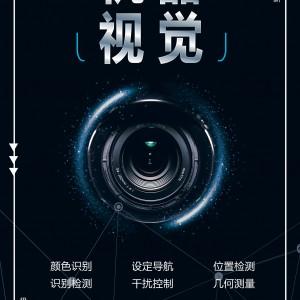 中科银狐机器人 机器视觉 MVS