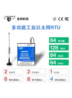 4G RTU应用于无人值守机房动力环境监控数据采集