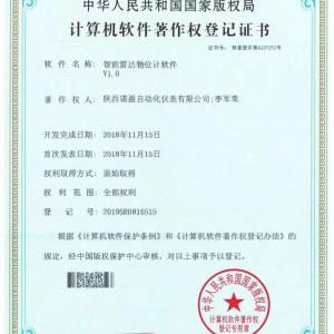 智能雷达物位计软件 陕西诺盈自动化仪表有限公司 李军荣