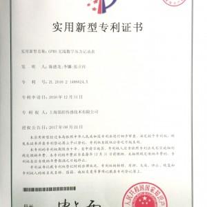 上海铭控 GPRS无线数字压力表 实用新型专利证书