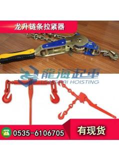 湖南链条拉紧器5400LBS价格,保质期内质量问题免费换