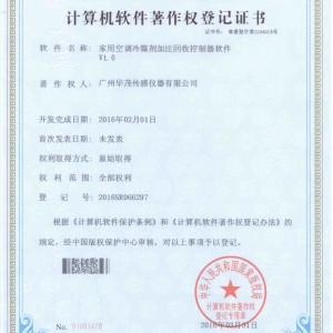 广州华茂 软件著作权 家用空调冷媒剂加注回收控制器软件V1.0
