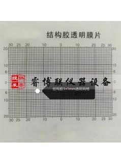 1mm*1mm结构胶透明膜片