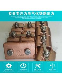 现货供应JHJL05(T70A)承力索电连接线夹生产电连接线夹