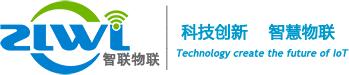 深圳市智联物联科技有限公司.