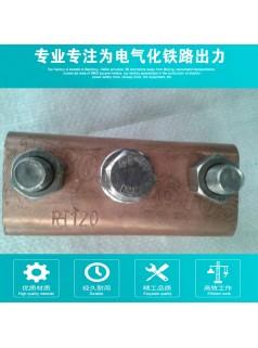 接触网专用JL04-96接触线电连接线夹供货商