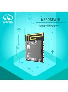 深圳52832蓝牙模块价格厂家批发 MS50SFA1M
