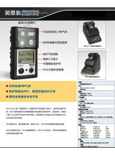ISC美国英思科多功能气体检测仪,MX4原装复合气体报警仪