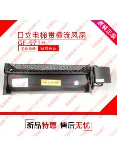 广州岭南日立/广日电梯横流风扇GF-971H GF-971L轿厢风扇贯流风机