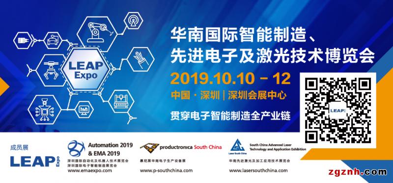 跟着智能化网 一起参观LEAP Expo 2019