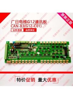广日日立电梯原装G12系统 CAN-B3(G12-C01)通讯板 65000217-V30