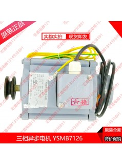 日立门电机YSMB7124/ YSMB7126/原装厂电梯配件岭南电工马达