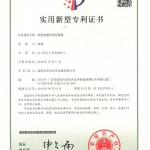 华显光学仪器智能视频检测显微镜获专利证书