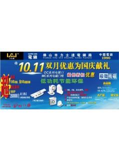 力士坚优惠活动MC300-150L电磁门吸释放器