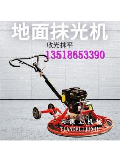 手扶式带轮汽油抹光机 汽油混凝土抹光机 地面收光机