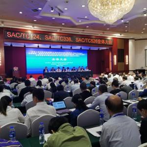 全国标准化技术委员会年会暨全体委员大会在深召开