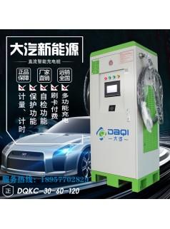 汽车直流充电桩30KW充电桩电动汽车充电桩小区直流桩