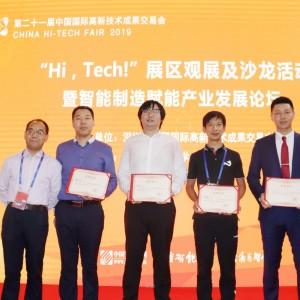 智能化网高交会沙龙集锦之演讲篇(4)