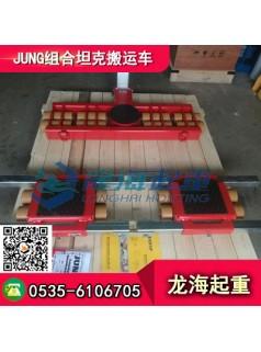 JUNG组合坦克搬运车JLB6K+JFB6K,可换轮子材质