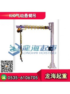 KHC气动悬臂吊KBJ-070AB,可旋转作业、定位准确
