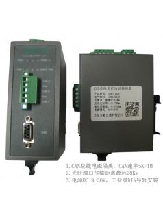 消防报警联网CAN光端机  PLC联网CAN光纤转换器