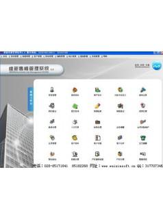 维新V5.0房地产售楼系统