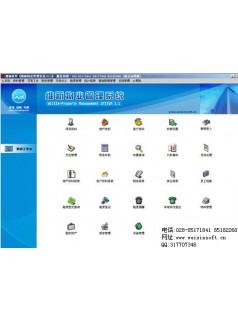 成都维新V3.1物业收费系统