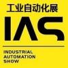 2020第22届中国国际工业博览会-工业自动化展及机器人展